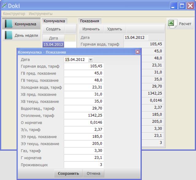 Программа Доки - данные по тарифам и показателям счетчиков на месяц.