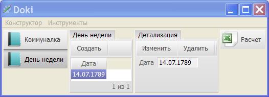 Программа Доки - форма для ввода даты.