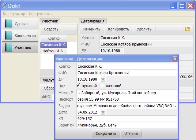 Программа Доки - пакет документов для дачного потребительского кооператива. База данных всех участников кооперативов.