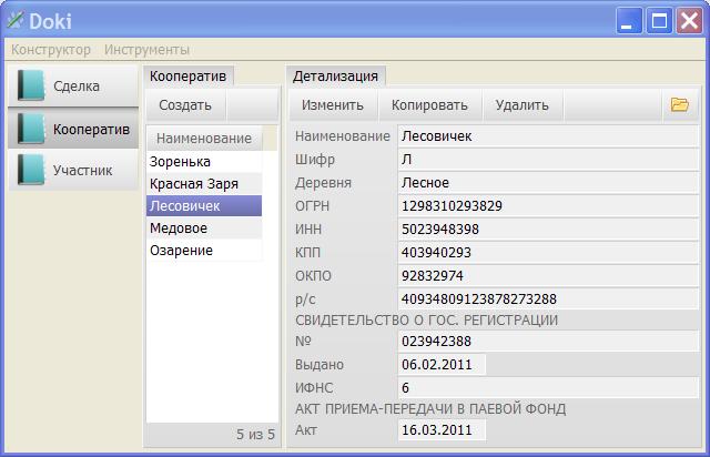 Программа Доки - пакет документов для дачного потребительского кооператива. База данных кооперативов одного владельца.