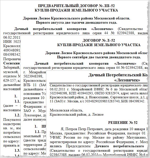 Программа Доки - пакет документов для дачного потребительского кооператива. Документы сформированного пакета для ДПК
