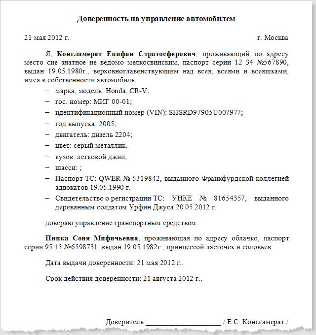 Программа Доки - документы для договора купли-продажи автомобиля и на оформление доверенности. Фрагмент доверенности на управление автомобилем в MS Word.
