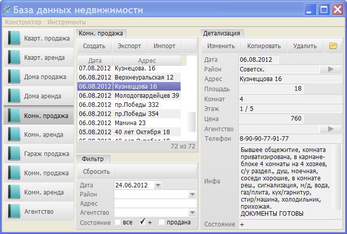 База данных недвижимости - форма данных по продаже комнат.