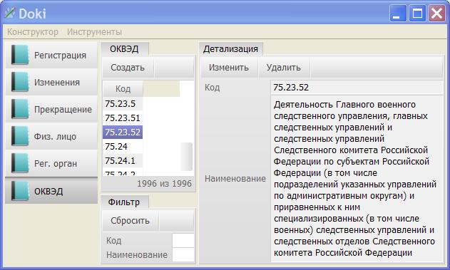 Программа Доки - Регистрация ИП. Справочник ОКВЭД
