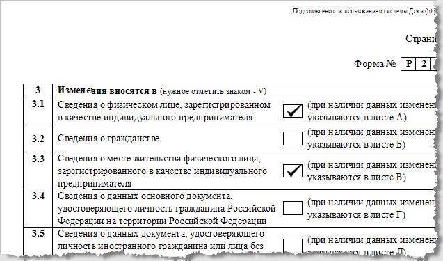 Программа Доки - Регистрация ИП. Фрагмент заявления