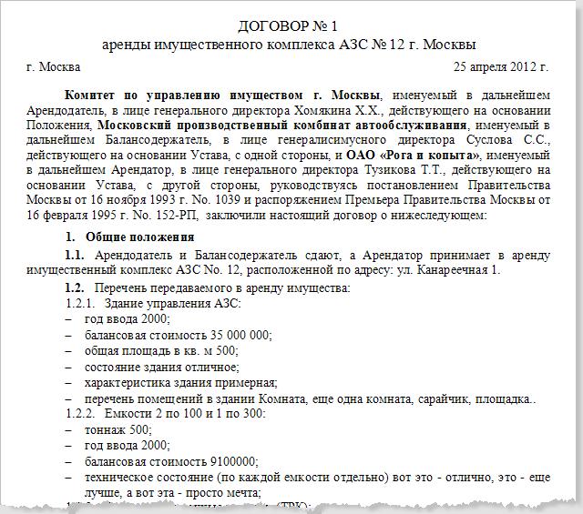 Программа Доки - договора аренды. Фрагмент готового договора аренды АЗС