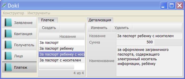Программа Доки - Паспорт нового образца. Варианты платежей