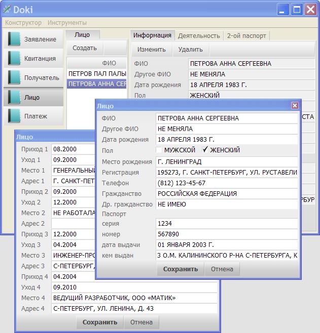 Программа Доки - Паспорт нового образца. Список лиц с данными